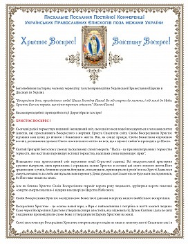 PDF Archpastoral Letter in Ukrainian Language