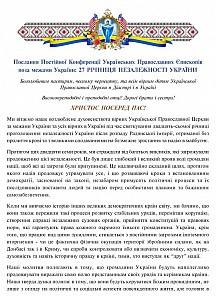 Ukrainian Language