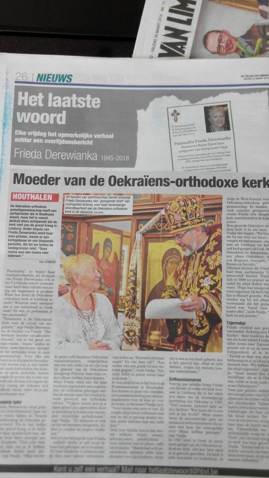 Ukrainian Orthodox Church of the USA - Pani-matka Frieda Derewianka