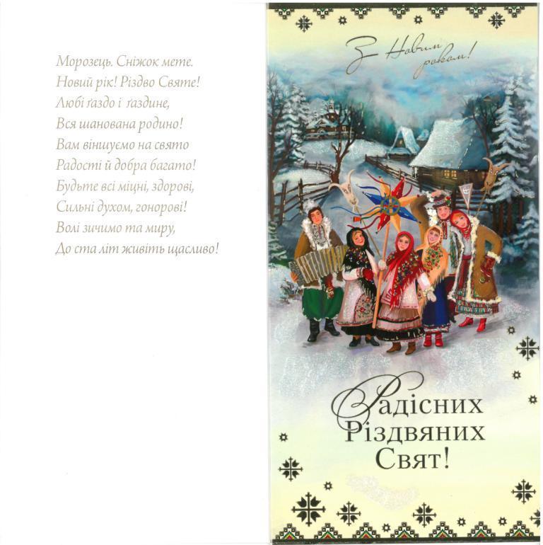 Contemporary Christmas Cards 2020 Contemporary Christian Christmas Cards Ukrainian | Dzzmfg