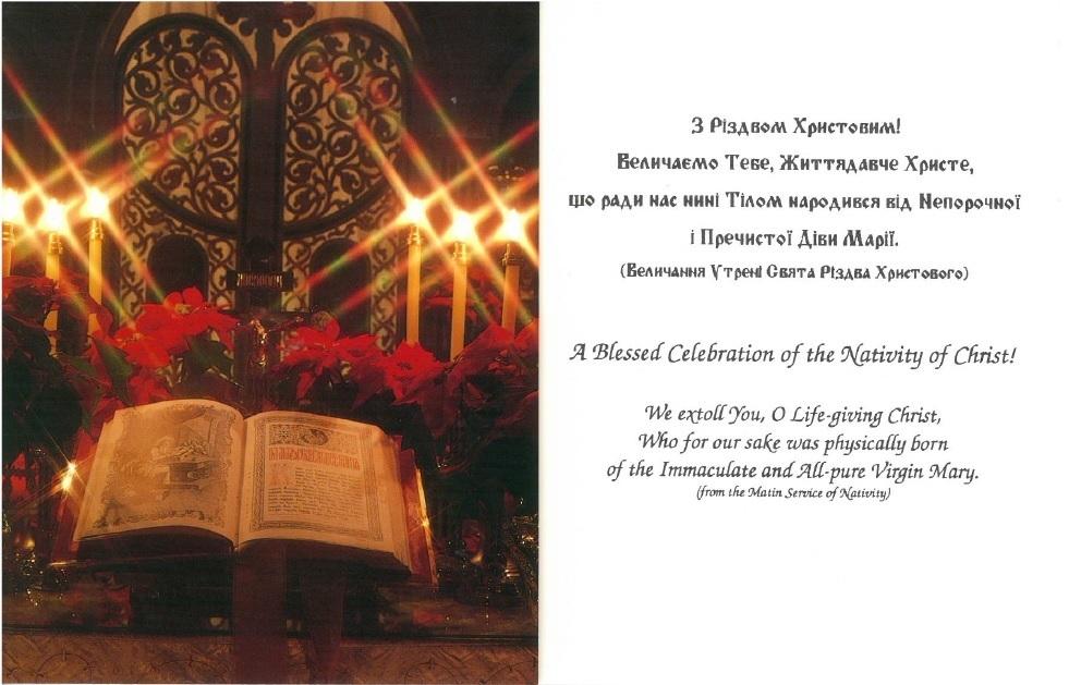 Ukrainian Orthodox Church of the USA - Christmas Cards