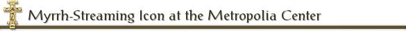 Myrrh-Streaming Icon at the Metropolia Center