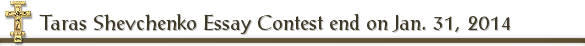 Taras Shevchenko Essay Contest end on Jan. 31, 2014